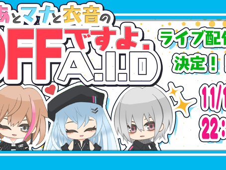 【Project A.I.D】初ライブ配信決定のお知らせ!11/10(日)22:00をお楽しみに!!