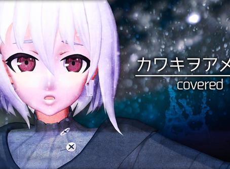 【ドメスティックな彼女】「カワキヲアメク / 美波」covered by Io