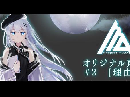 【Project A.I.D】オリジナル声劇 #2「理由」