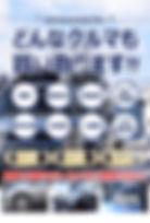 廃車買取_sp.jpg