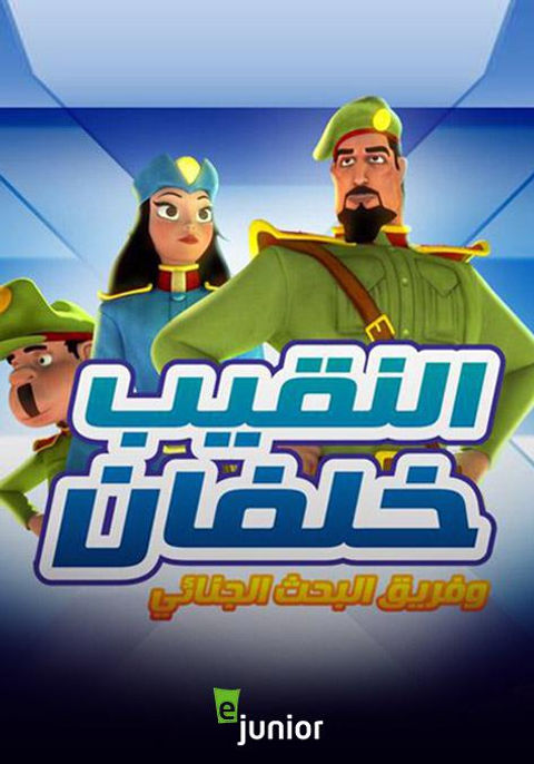 KHALFAN AND FAHMAN animation tv pilot po