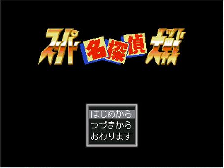 エターナルゲーム探訪~スーパー名探偵大戦&いとうはいじの挑戦状~