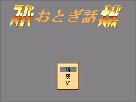 過去作品探訪~スーパーおとぎ話大戦&アリスの不思議な国・激闘編~