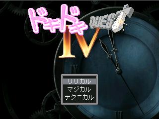 エターナルゲーム探訪~ドキドキクエスト4~