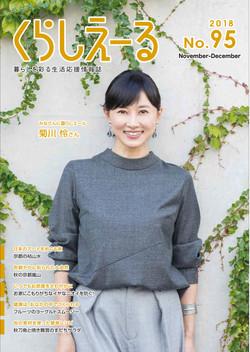 kikukawa-rei-1.jpg
