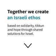 israeli ethos-17-17.png