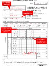 山村都市交流センター利用申込書【記入例】_PDF_page-0001.jpg