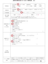 山村都市交流センター利用申込書【記入例】_PDF_page-0002.jpg