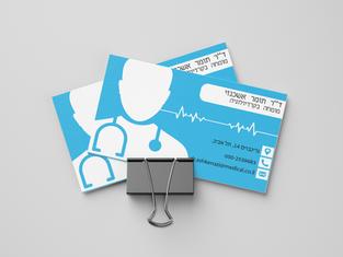 כרטיס ביקור מעוצב לרופא