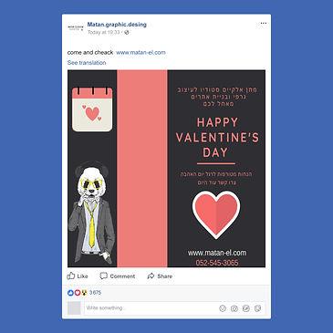 פוסט לפייסבוק ליום האהבה