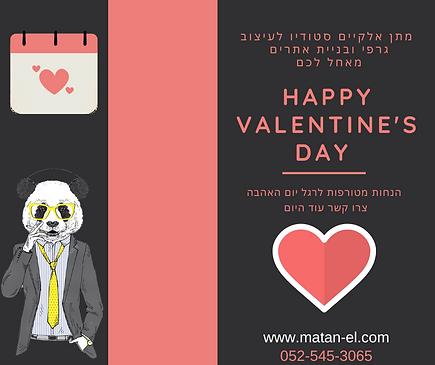 Valentine's Day  Facebook post