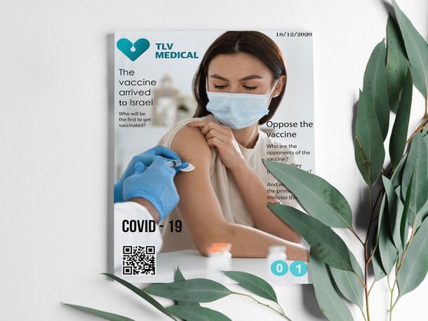 מגזין רפואה