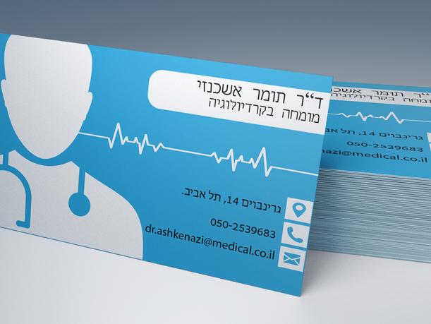 כרטיס ביקור לרופא מוצג