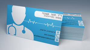 כרטיס ביקור לרופא