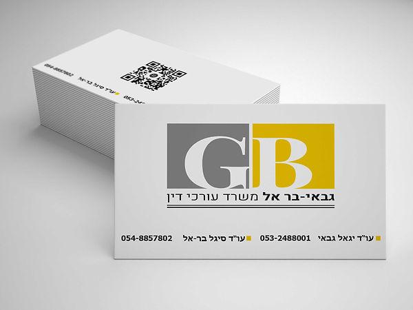 """כרטיס ביקור למשרד עו""""ד גבאי בר-אל"""