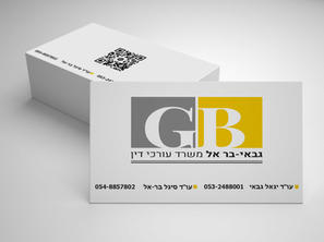 כרטיס ביקור למשרד עורכי דין גבאי בר-אל