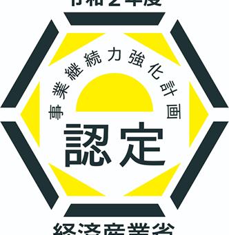 事業継続力強化計画(BCP)の認定を受けました。