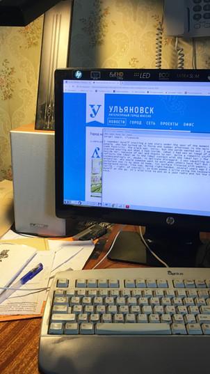 Ульяновск — город литературы ЮНЕСКО