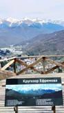 Yefremov's observation deck
