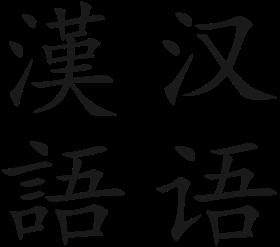 El chino oral y el chino escrito