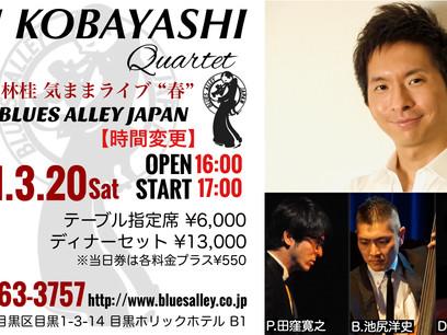 2021/3/20 目黒ブルース・アレイ・ジャパン