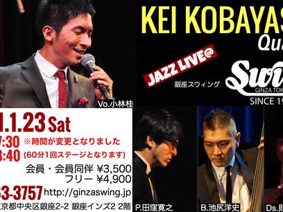 2021/1/23 銀座スウィング