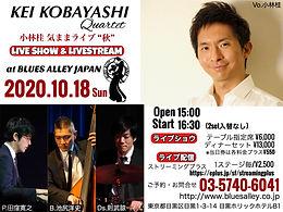 2020/10/18 目黒ブルース・アレイ・ジャパン