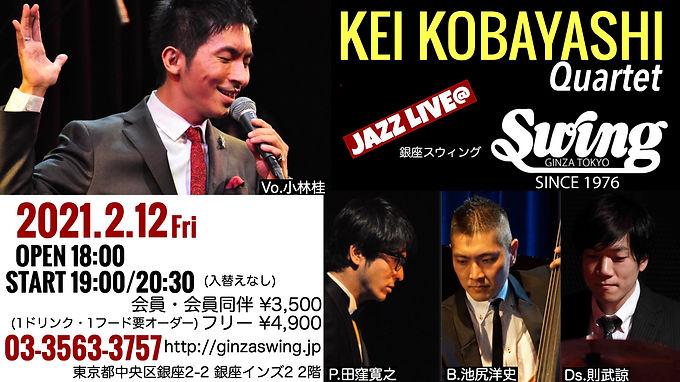 2021/2/12 銀座スウィング