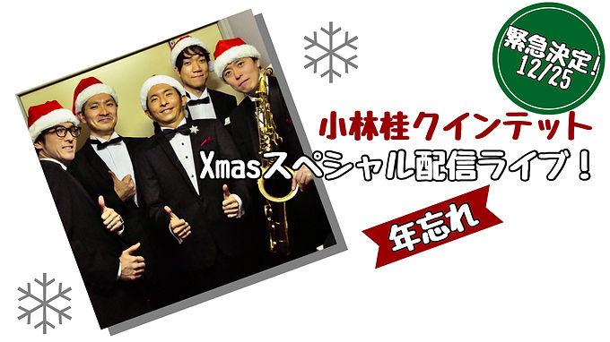 2020/12/25 小林桂クインテット 年忘れ Xmasスペシャル配信ライブ