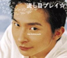 nagashime_edited.jpg