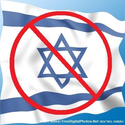 No Entrance Israel Flag.jpg