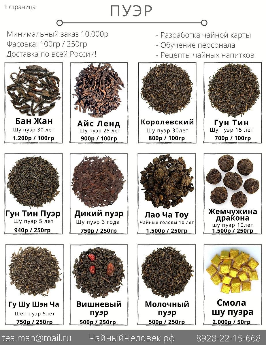чай пуэр оптом.jpg