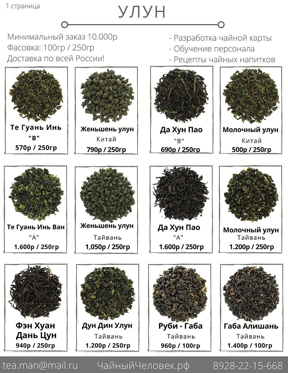 чай улун оптом.jpg