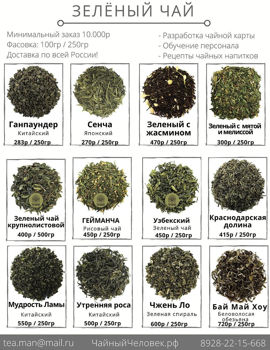 зеленый чай оптом.jpg