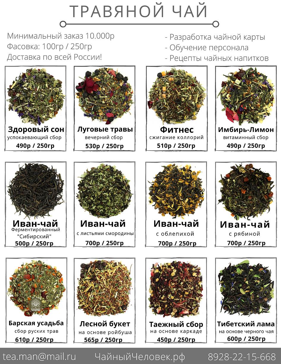 Травяной чай оптом.png