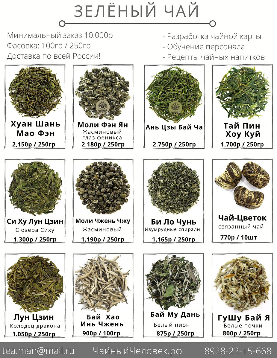 зеленый чай оптом 2.jpg