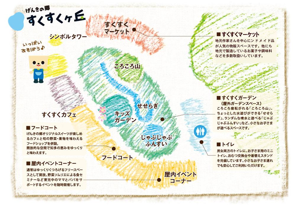 すくすくマップ.jpg