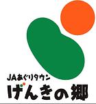 げんきの郷ロゴ1.bmp