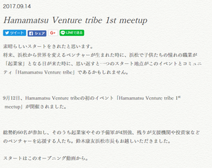 『株式会社NOKIOO』小川社長のブログに「Hamamatsu Venture Tribe」を取り上げていただきました