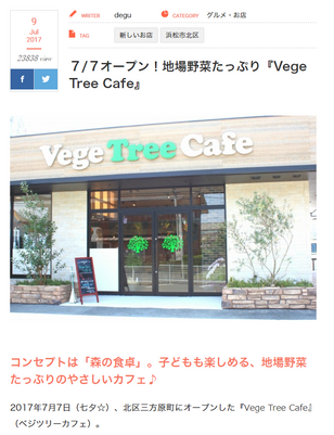webマガジン『ON-MO PLUS』にて「Vege Tree Cafe」をご紹介いただきました