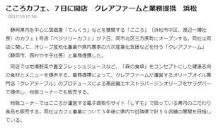 『静岡新聞SBS』webに「Vege Tree Cafe」を取り上げていただきました