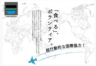 『食べボラ』のクラウドファンディングに社長 渡邉が応援メッセージを寄稿致しました