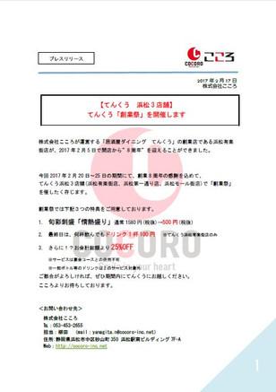 【てんくう 浜松3店舗】てんくう「創業祭」を開催します