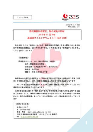 静岡県掛川市駅前、物件契約の締結 2016年11月下旬 居酒屋ダイニングてんくう11号店OPEN