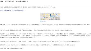 『浜松経済新聞』に「地場野菜と魚 魚天」を取り上げていただきました