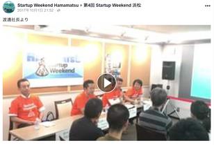 『Startup Weekend 浜松』Facebookに社長 渡邉のコメント動画を取り上げていただきました