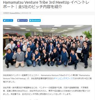 『Hamamatsu Startup News』に「Hamamatsu Venture Tribe」を取り上げていただきました