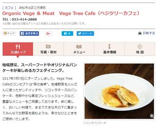 『静岡新聞SBS』webにて「Vege Tree Cafe」を取り上げていただきました
