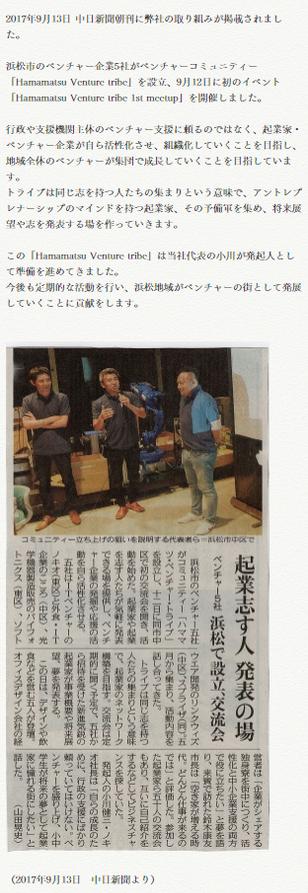 『株式会社NOKIOO』Newsにて 「Hamamatsu Venture Tribe」を取り上げていただきました