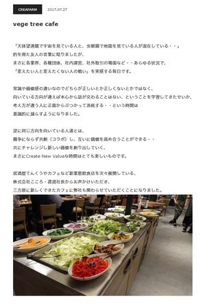 『株式会社CREA FARM』のブログにて「Vege Tree Cafe」を取り上げていただきました